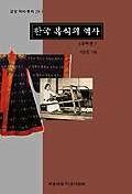 한국 복식의 역사(고대편 2)(교양국사총서 29-2)