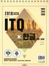 ITQx한글ver. 2010(2018)