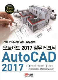 건축 인테리어 입문 실무자의 오토캐드(AutoCAD) 2017 실무 테크닉