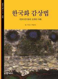 한국화 감상법