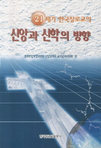 21세기 한국장로교의 신앙과 신학의 방향