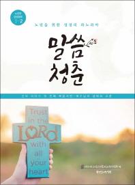 말씀청춘 노년부 성경공부 1-2