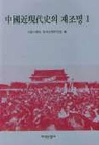 중국근현대사의 재조명 1