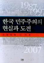 한국 민주주의의 현실과 도전