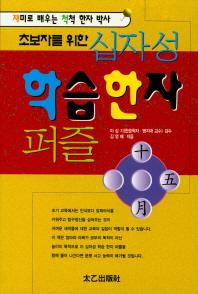 초보자를 위한 십자성 학습한자 퍼즐