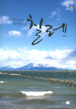 안데스의 땅 남극의 바람 칠레