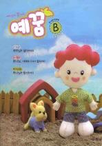 예꿈 B(3-5세 유아부)(교회학교용)