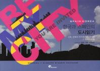 한국과 스페인의 도시읽기(Be My City)