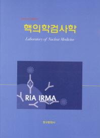핵의학검사학