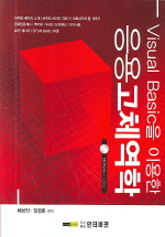 VISUAL BASIC을 이용한 응용고체역학(BK+CD1)