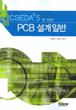 CSIEDA 5 를 이용한 PCB 설계 일반