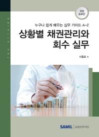 상황별 채권관리와 회수 실무(2021)