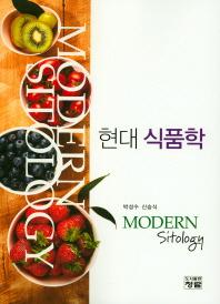 현대 식품학