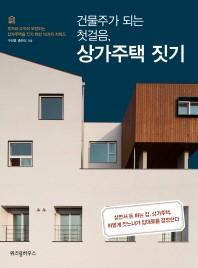 건물주가 되는 첫걸음 상가주택 짓기