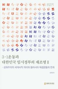 3.1운동과 대한민국 임시정부의 재조명. 2