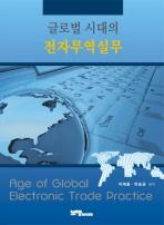 글로벌 시대의 전자무역실무