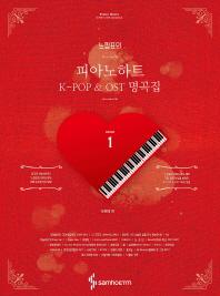 느낌표의 피아노하트 K-POP & OST 명곡집. 1