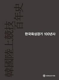 한국육상경기 100년사
