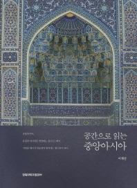 공간으로 읽는 중앙아시아