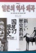 일본의 역사 왜곡