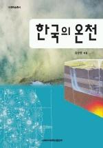 한국의 온천