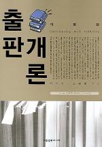 출판개론 (개정판) (CD 1장 포함)