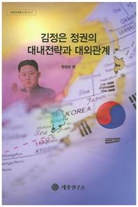 김정은 정권의 대내전략과 대외관계