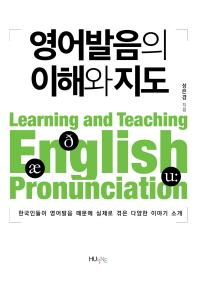 영어 발음의 이해와 지도