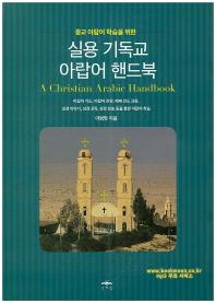 종교 아랍어 학습을 위한 실용 기독교 아랍어 핸드북