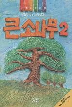 큰소나무 2(산하 어린이 71)