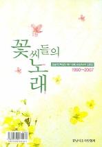 꽃씨들의 노래(1990-2007)