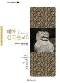 테마 한국불교. 5