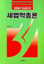 세법학총론(2006)