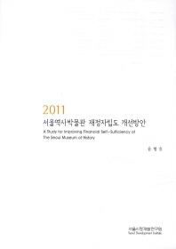 서울역사박물관 재정자립도 개선방안(2011)