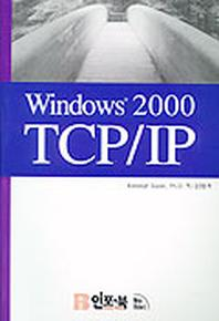 WINDOWS 2000 TCP/IP