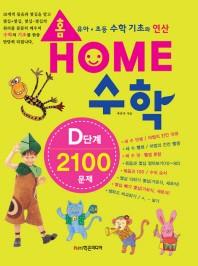 홈수학 D단계 2100문제