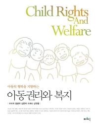 아동의 행복을 지향하는 아동권리와 복지
