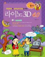 취업준비와 실무능력 향상을 위한 라이노 3D 4.0