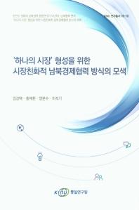 '하나의 시장' 형성을 위한 시장친화적 남북경제협력 방식의 모색