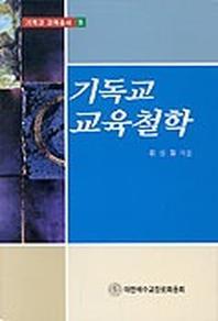 기독교 교육철학(기독교교육총서 5)