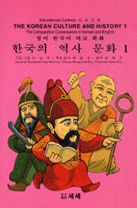 한국의 역사 문화 1 : 한국의 고대사
