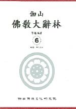 가산불교대사림. 6