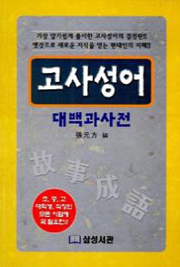 생활의 지혜 고사성어 대백과사전