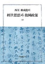 서애 유성룡의 경세사상과 구국정책 (하)