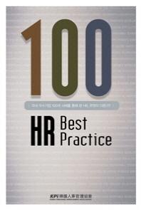 100 HR Best Practice