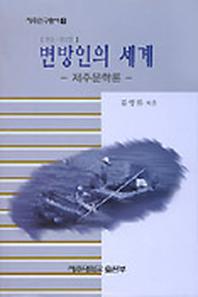 변방인의 세계(제주문학론)(개정증보판)
