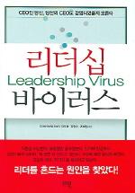 리더십 바이러스