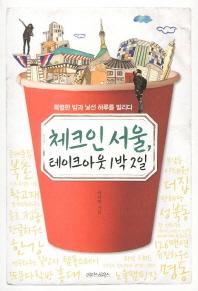 체크 인 서울 테이크아웃 1박2일