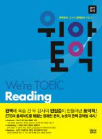 위아토익 READING
