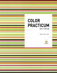 Color Practicum(컬러 프랙티쿰)